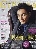 Cinema★Cinema (シネマシネマ) No.40 2012年 11/14号 [雑誌]