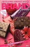 BRAND Goods [2008]—人気ブランド財布&小物カタログ (CARTOP MOOK BRAND MALL POCKET 4)