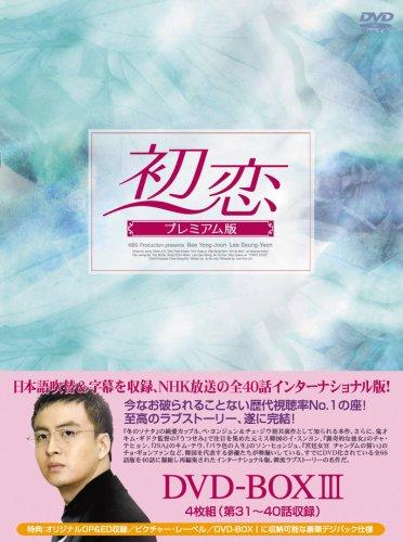 初恋 プレミアム版 DVD-BOX3