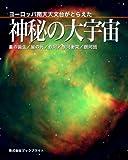ヨーロッパ南天天文台がとらえた神秘の大宇宙 (宇宙画像eBook)