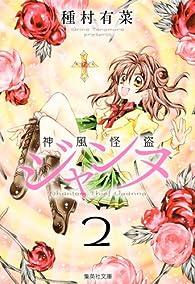 神風怪盗ジャンヌ  2 (集英社文庫<コミック版>)