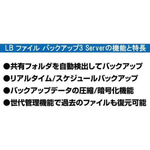 LB ファイル バックアップ3 Server [ダウンロード]