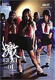激 vol.01 JYOSIKOUSEI GEKIRETU DANCE BATTLE [DVD]