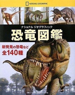 ナショナルジオグラフィック 恐竜図鑑