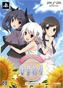 ひまわり -Pebble in the Sky - ポータブル DXパック(「着せかえデコシート」、「混浴お風呂ポスター」、「ひまわりっ娘お風呂CD」、「兄弟愛DVD」同梱)