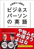 大西泰斗徳昭の ビジネスパーソンの英語
