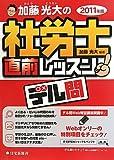 加藤光大の社労士直前レッスンデル問〈2011年版〉