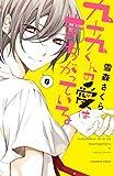 九十九くんの愛はまちがっている 分冊版(6) (なかよしコミックス)