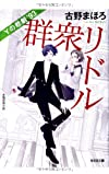 群衆リドル Yの悲劇'93 (光文社文庫)