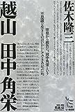 """越山田中角栄 (ノンフィクション・シリーズ""""人間"""")"""