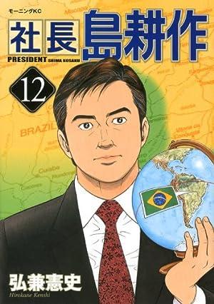 社長 島耕作(12) (モーニング KC)