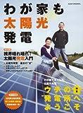 わが家も太陽光発電 (アサヒオリジナル)