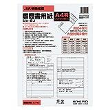 KOKUYO シン-5J 履歴書用紙(大型封筒付き) A4 4枚