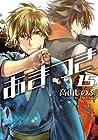 あまつき 第15巻 2012年09月25日発売