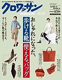クロワッサン 2011年 8/25号 [雑誌]