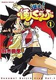 進め!怪人くらぶ 1 (ヴァルキリーコミックス)