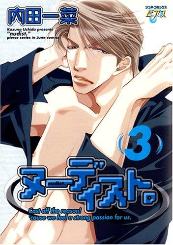 ヌーディスト。(3) (JUNEコミックス ピアスシリーズ)