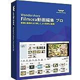 Wondershare Filmora動画編集プロ(Win版) 動画編集 ビデオ編集 DVD作成ソフト 写真編集 MP4変換 PIP機能付 YouTubeやFacebook公開可|ワンダーシェアー