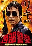 西部警察 キャラクターコレクション リキ(1) 松田猛 (寺尾聰) [DVD]