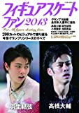 フィギュアスケートファン2013(仮) (COSMIC MOOK)