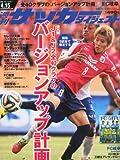 サッカーダイジェスト 2014年 4/15号 [雑誌]