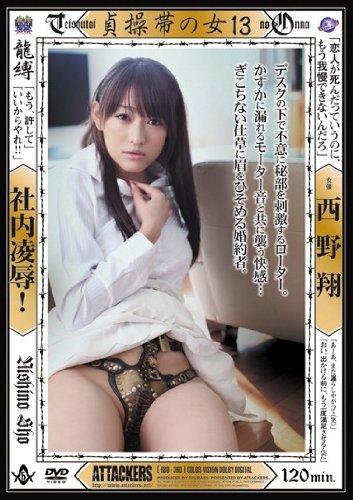 貞操帯の女13 西野翔 アタッカーズ [DVD]