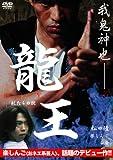 龍王~獣たちの掟~[DVD]