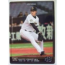 BBH2012 黒カード 吉野誠(オリックス)
