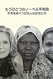 もうひとつのノーベル平和賞―平和を紡ぐ1000人の女性たち