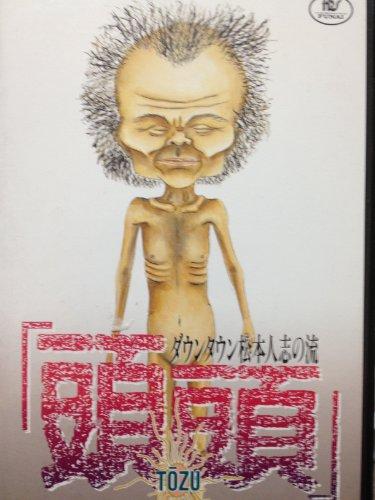 〈ダウンタウン・松本人志の流〉頭頭 [VHS]