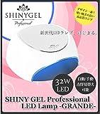 シャイニージェル LEDランプ グランデ32W 自動センサー/3段階タイマー機能付