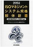 2015年版ISOマネジメントシステム規格解体新書-改正ISO9001、14001対応-