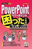 �������g���邩��mini PowerPoint�ō������Ƃ��̉���&�֗��Z[PowerPoint 2013/2010�Ή���]