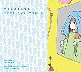 ヤミヤミ・ロンリープラネット (通常盤 SG+DVD)
