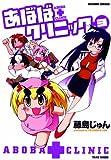 あぼばクリニック 3 (バンブー・コミックス)