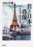 若き日本の肖像: 一九〇〇年、欧州への旅