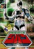 機動刑事ジバン VOL.2[DVD]