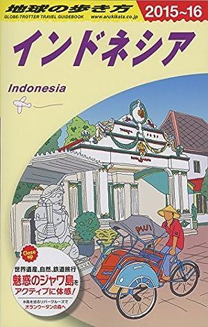 D25 地球の歩き方 インドネシア 2015~2016