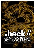 「.hack//」完全設定資料集 .hack//Archives_03 LIGHT EDITION