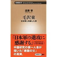 遠藤 誉 (著) (28)新品:   ¥ 886 ポイント:28pt (3%)14点の新品/中古品を見る: ¥ 810より