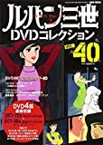 ルパン三世DVDコレクション(40) 2016年 8/9 号 [雑誌]