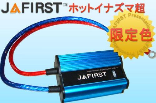 【JAFIRST】ホットイナズマ超【ブルー】燃費向上!トルクUP