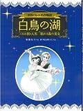 白鳥の湖・くるみ割り人形・眠れる森の美女 (世界バレエ名作物語)