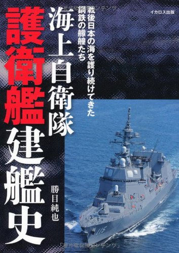 海上自衛隊 護衛艦建艦史