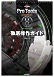 Pro Tools LE 8 Software for Macintosh徹底操作ガイド (THE BEST REFERENCE BOOKS EXTREME)