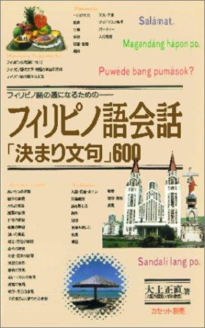 フィリピノ語会話「決まり文句」600