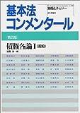 債権各論 (1) (別冊法学セミナー―基本法コンメンタール (No.138))