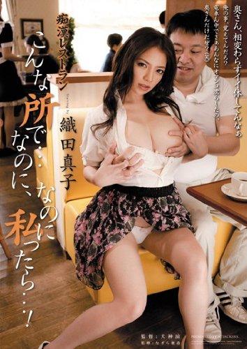 痴漢レストラン こんな所で…なのに、なのに私ったら…!  織田真子 アタッカーズ [DVD]