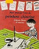 Mon premier livre de peinture chinoise : Enfants, fleurs et oiseaux