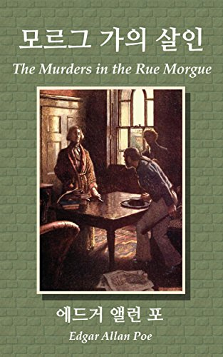 """rue morgue lit crit In the stories """"the murders in the rue morgue"""" and """"the purloined letter,"""" poe creates the genre of detective fiction and the original expert sleuth, c auguste dupin."""